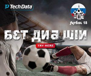 Tech Data futbol 18