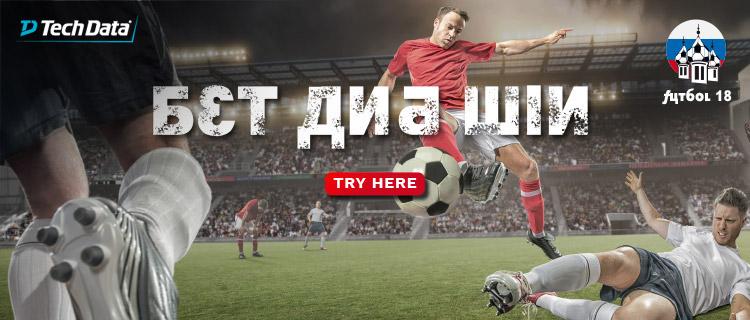 Tech Data WM-Kampagne futbol 18